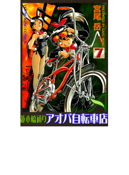 【116-120セット】並木橋通りアオバ自転車店
