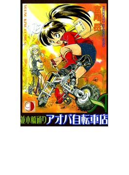 【151-155セット】並木橋通りアオバ自転車店