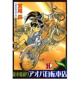 【171-175セット】並木橋通りアオバ自転車店