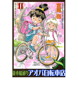 【186-190セット】並木橋通りアオバ自転車店