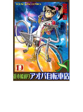【321-325セット】並木橋通りアオバ自転車店