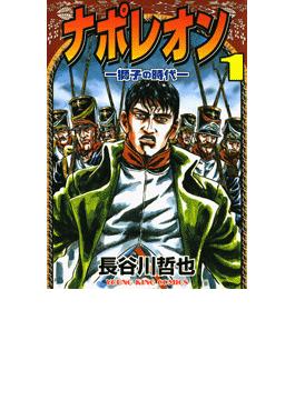 【11-15セット】ナポレオン~獅子の時代~