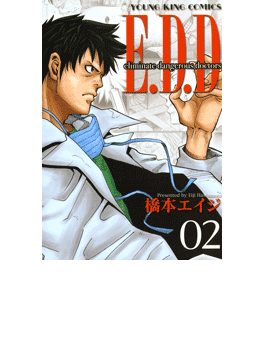 【21-25セット】E.D.D