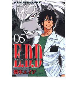 【61-65セット】E.D.D