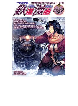 【6-10セット】THE 鉄道漫画 002レ 浪漫号