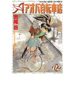【26-30セット】アオバ自転車店