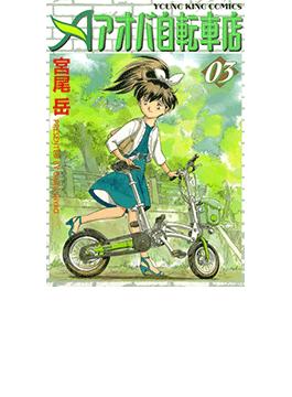 【31-35セット】アオバ自転車店