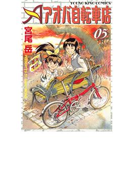 【66-70セット】アオバ自転車店