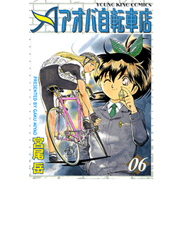 【81-85セット】アオバ自転車店