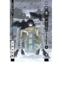 【66-70セット】朝霧の巫女