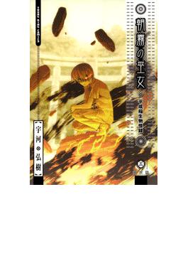 【86-90セット】朝霧の巫女