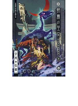 【116-120セット】朝霧の巫女