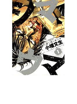 【全1-11セット】シマウマ(ヤングキング)