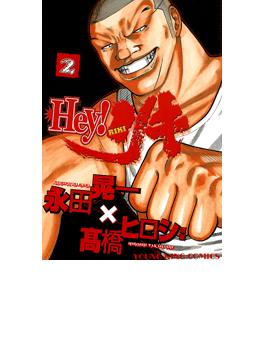 【21-25セット】Hey!リキ(ヤングキング)