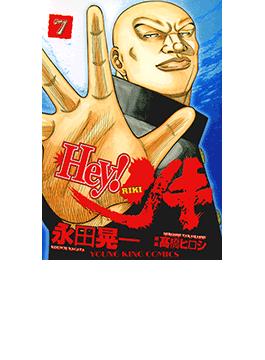 【71-75セット】Hey!リキ(ヤングキング)