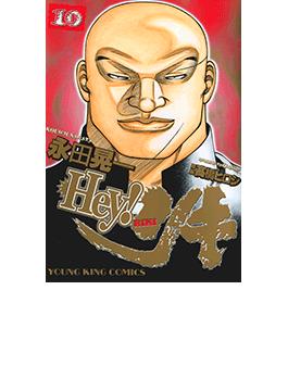 【96-100セット】Hey!リキ(ヤングキング)