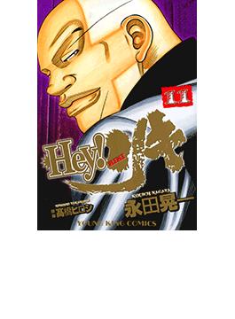 【101-105セット】Hey!リキ(ヤングキング)