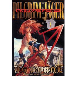 【1-5セット】ピルグリム・イェーガー