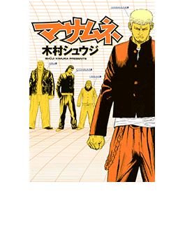 【1-5セット】マサムネ(ヤングキング)