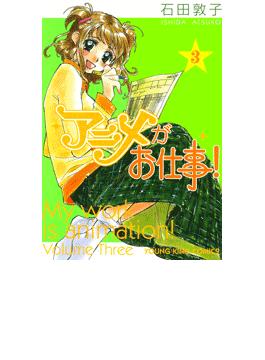 【46-50セット】アニメがお仕事!