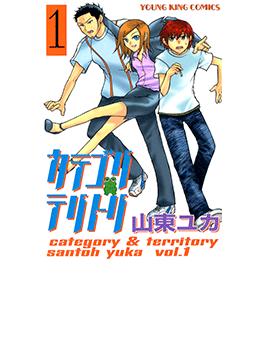 【11-15セット】カテゴリテリトリ(ヤングキング)