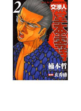 【16-20セット】交渉人 堂本零時