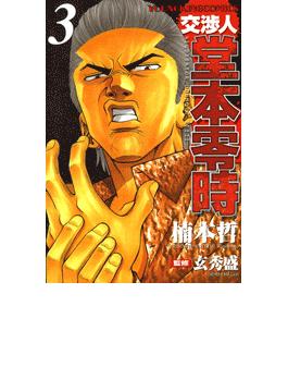 【36-40セット】交渉人 堂本零時