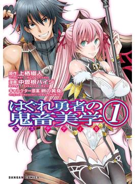 【全1-3セット】はぐれ勇者の鬼畜美学(ダンガン・コミックス)