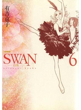 【6-10セット】SWAN-白鳥- 愛蔵版