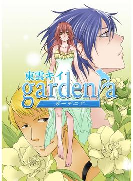 【全1-3セット】gardenia