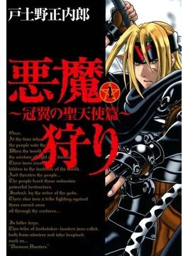【全1-6セット】悪魔狩り ―冠翼の聖天使篇―(マッグガーデンコミックス)