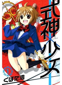 【全1-3セット】式神×少女(月刊コミックブレイド)