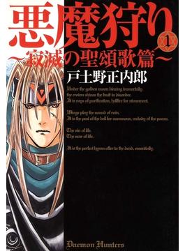 【1-5セット】悪魔狩り ―寂滅の聖頌歌篇―(月刊コミックブレイド)