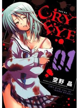 【全1-2セット】CRY EYE(月刊コミックブレイド)