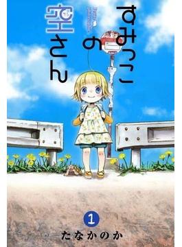 【1-5セット】すみっこの空さん(月刊コミックブレイド)