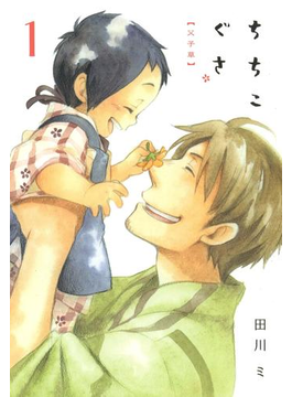 【全1-8セット】ちちこぐさ(月刊コミックブレイド)