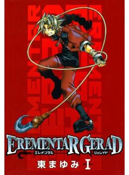【1-5セット】EREMENTAR GERAD(月刊コミックブレイド)