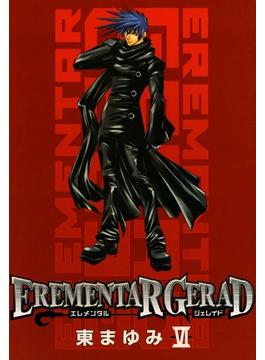 【6-10セット】EREMENTAR GERAD(月刊コミックブレイド)