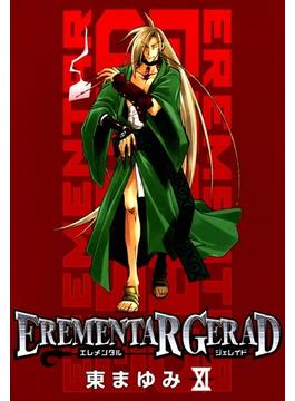 【11-15セット】EREMENTAR GERAD(月刊コミックブレイド)
