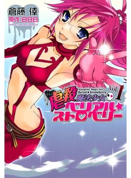 【全1-2セット】虐殺魔法少女ベリアル☆ストロベリー(月刊コミックブレイド)