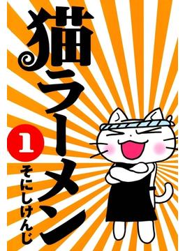 【全1-6セット】猫ラーメン(月刊コミックブレイド)