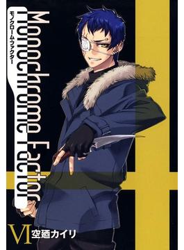 【6-10セット】モノクローム・ファクター(月刊コミックアヴァルス)