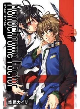 【全1-11セット】モノクローム・ファクター(月刊コミックアヴァルス)