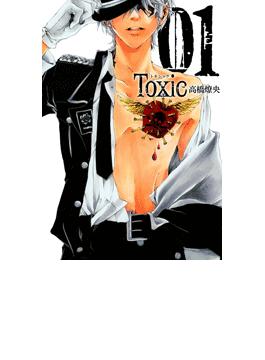 【全1-3セット】TOXIC(月刊コミックアヴァルス)