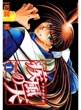 【全1-2セット】大正格闘浪漫 疾風の天(マッグガーデンコミックス)