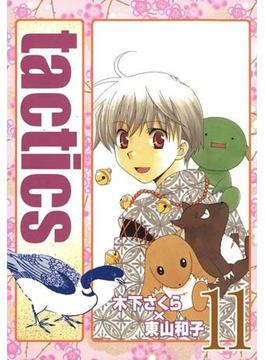 【11-15セット】tactics(月刊コミックアヴァルス)