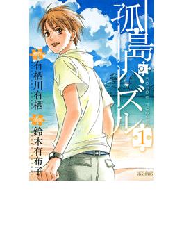 【全1-3セット】孤島パズル(月刊コミックアヴァルス)