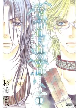【全1-5セット】終点unknown(月刊コミックアヴァルス)