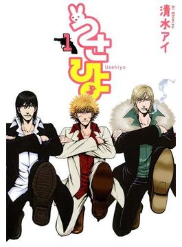 【全1-3セット】うさひよ(月刊コミックアヴァルス)
