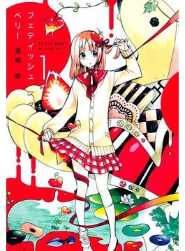 【全1-5セット】フェティッシュベリー(月刊コミックアヴァルス)